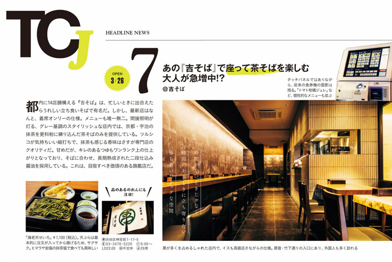 medianews_yoshisoba_202007.jpgのサムネール画像