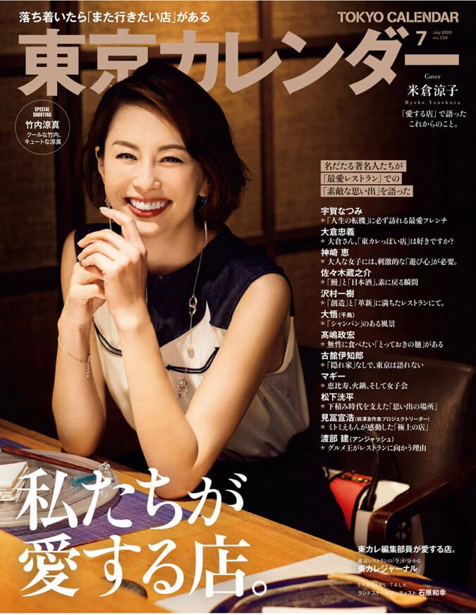 東京カレンダー7月号にて「茶そば専門店 吉そば」を紹介していただきました
