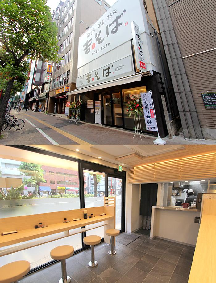 yotsuya_open.jpg