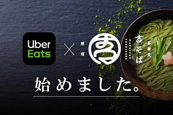 【茶そば専門 吉そば原宿店】Ubereats始めました。