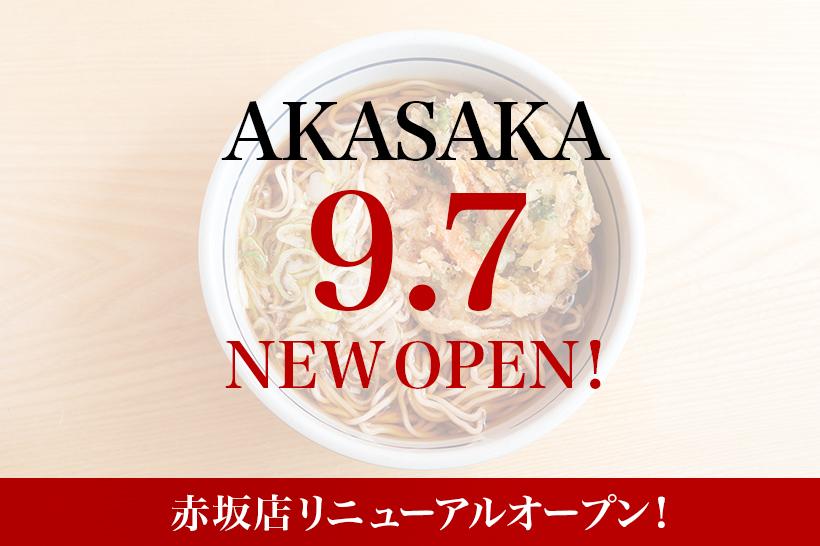 akasaka-newopen.jpg