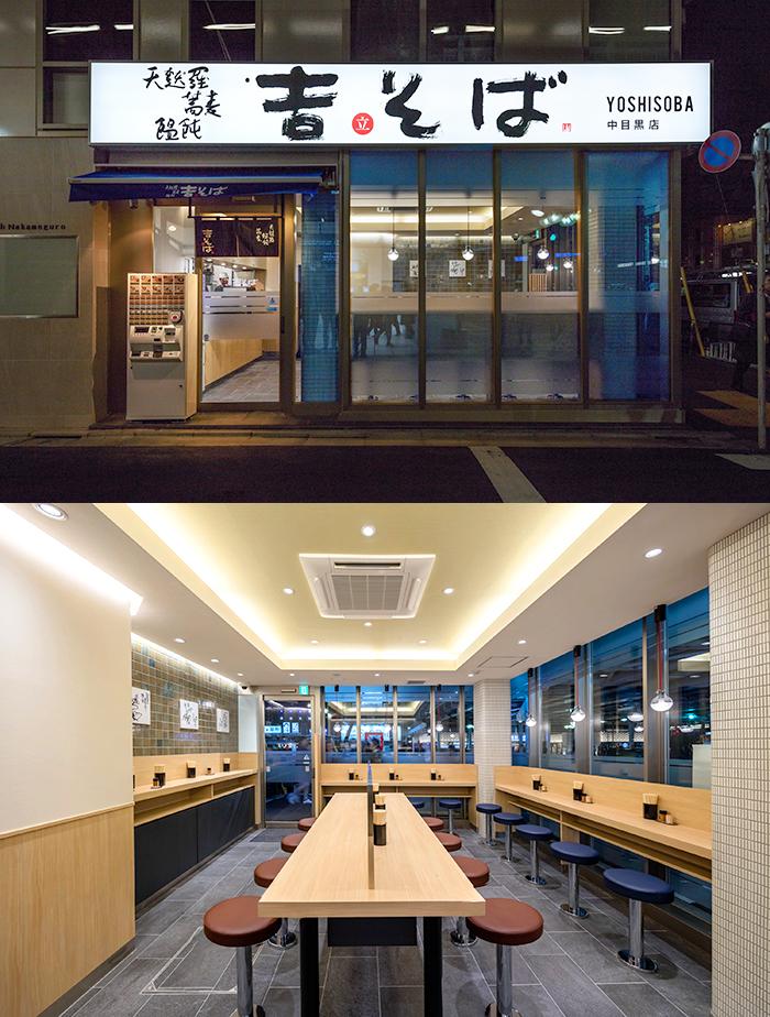 yoshisoba_nakameguro.jpg